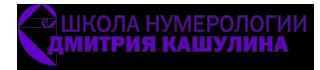 Школа нумерологии Дмитрия Кашулина