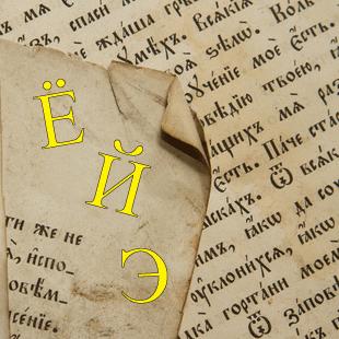 Буквенно-цифровое соответствие. Буквы Ё, Й и Э в нумерологии
